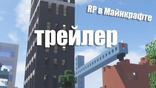 РП СЕРВЕР MINECRAFT №1 В СНГ / BRYTE RP / Трейлер Сервера