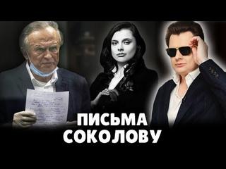 Е. Понасенков о письмах соколову