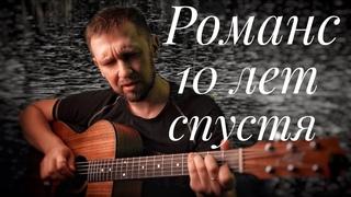 Паренёк спел романс на стихи Гумилёва через  10 лет / песня набравшая миллионы просмотров