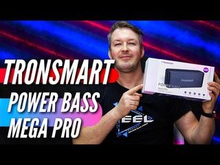 BLUETOOTH Колонка TRONSMART  MEGA PRO POWER BASS 60W. Обзор. Звучит громко, работает долго!