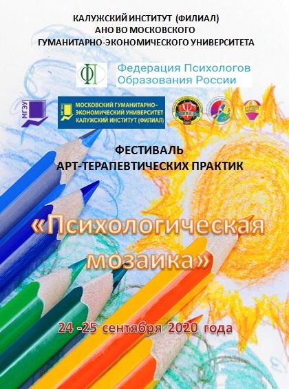 """Афиша Фестиваль """"Психологическая мозаика"""""""