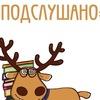 Подслушано Первомайск