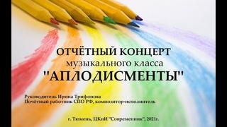 """Отчётный концерт музыкального класса """"АПЛОДИСМЕНТЫ"""""""