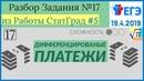 Разбор Задачи №17 из Работы СтатГрад от 19 апреля 2019