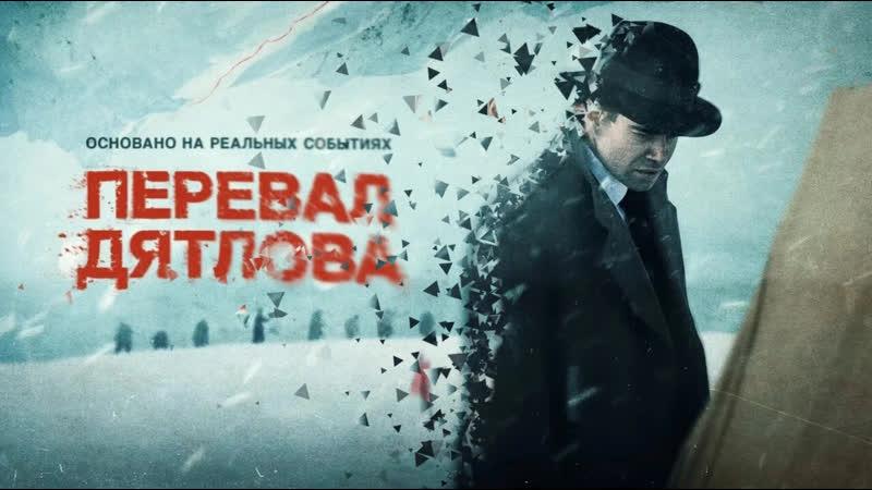 Перевал Дятлова 5 серия сериал смотреть бесплатно онлайн