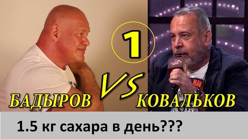 Ошибка Алексея Ковалькова. 1.5 кг сахара в день? Перезаливка.