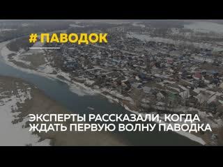 Полсотни населенных пунктов Алтайского края могут пострадать от первой волны пав