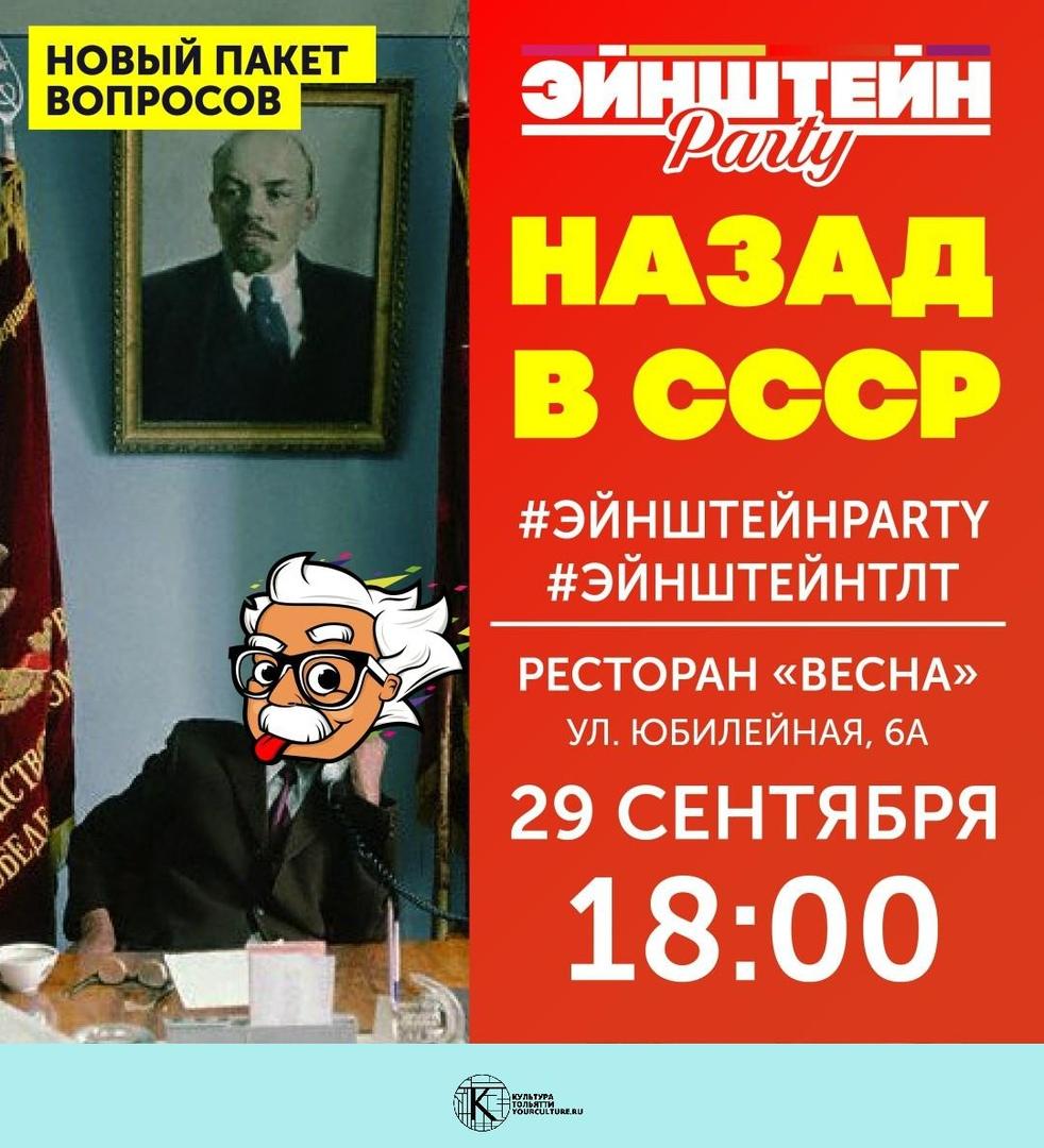 #ЭйнштейнВТеме СССР