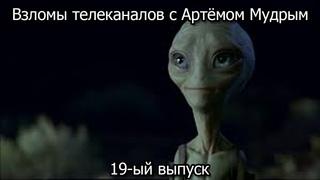 Взломы телеканалов с Артёмом Мудрым. 19-ый выпуск