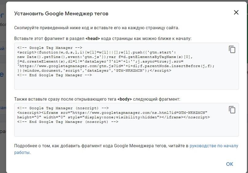Настройка Google Ads. Установка И Настройка Google Analytics (Часть 3), изображение №4