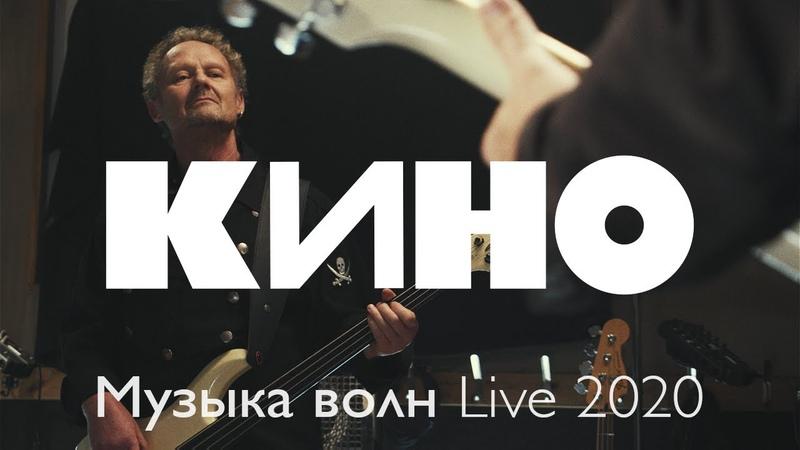 КИНО Музыка волн Live 2020