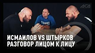 Исмаилов vs Штырков: Лицом к лицу | ТИЗЕР