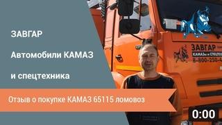 г. Тула. 8 мая 2020 г. Отзыв о покупке ломовоза на шасси КАМАЗ 65115 с VM10L74