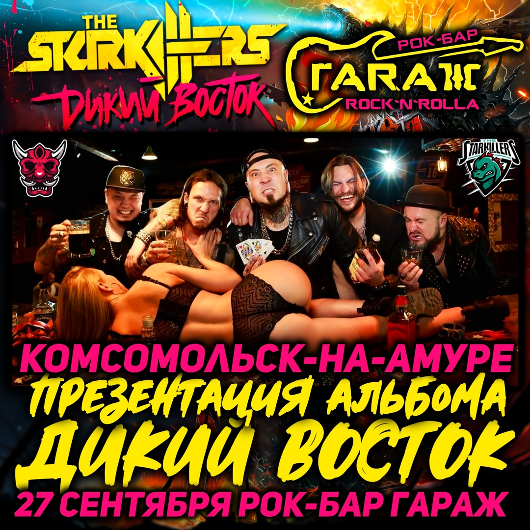 Афиша Хабаровск The Starkillers в Комсомольске 27 сентября