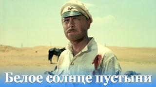 Белое солнце пустыни (FullHD, приключения, реж. Владимир Мотыль, 1969 г.)