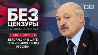 Процесс запущен. Белоруссия в шаге от признания Крыма русским