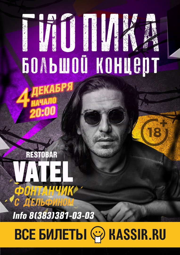 Афиша 4.12.2020 / ГИО ПИКА / restobar Vatel