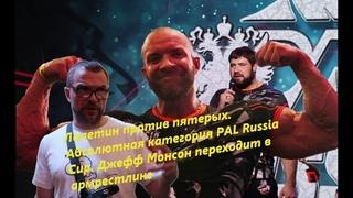 Лалетин против пятерых. Абсолютная категория PAL Russia Cup. Джефф Монсон переходит в армрестлинг