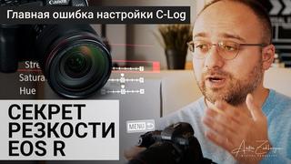 Резкость при съемке на EOS R - главная настройка Canon C-Log