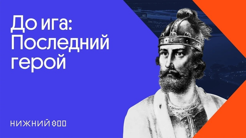 Юрий Всеволодович герой антигерой русской истории