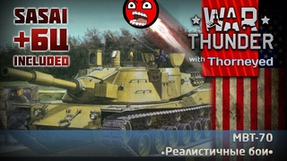 Обзор MBT-70 | сасай/БЦ | War Thunder