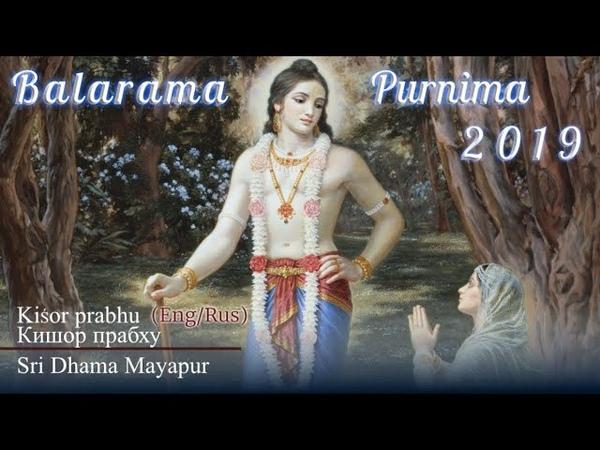 H.G. Kisor prabhu - Balarama Purnima
