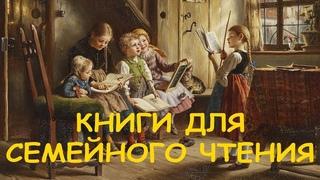 Виртуальный обзор «Семью сплотить сумеет мудрость книг»
