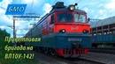 Приветливая бригада на электровозе ВЛ10У-142 с грузовым поездом, Большая Московская Окружная ж/д