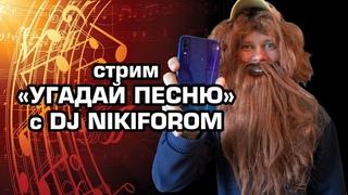 """Музыкальный стрим """"УГАДАЙ ПЕСНЮ"""" с DJ NIKIFOROM !!! Стрим на час !!!"""