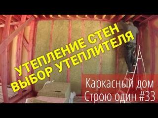 УТЕПЛЕНИЕ СТЕН КАРКАСНОГО ДОМА / ВЫБОР УТЕПЛИТЕЛЯ / СТРОЮ ОДИН #33