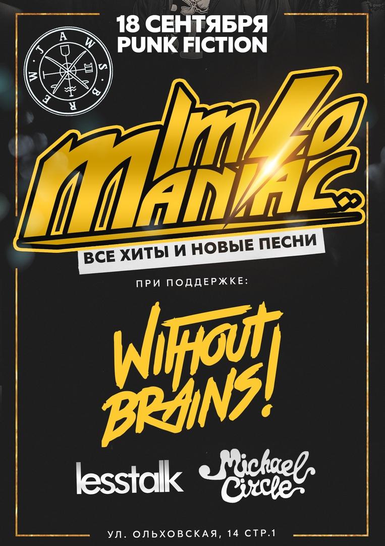 Афиша Москва 18/09 I'm So Maniac Punk Fiction