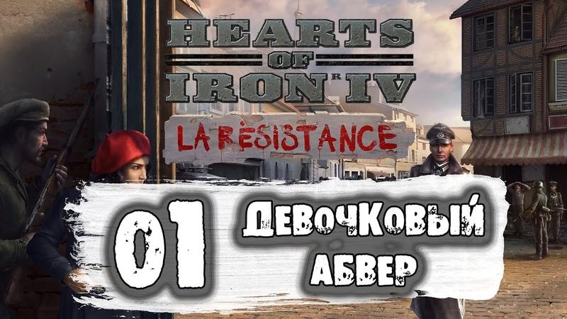 Hearts of Iron 4 La Resistance Прохождение за Германию Эпизод 1 Девочковый Абвер