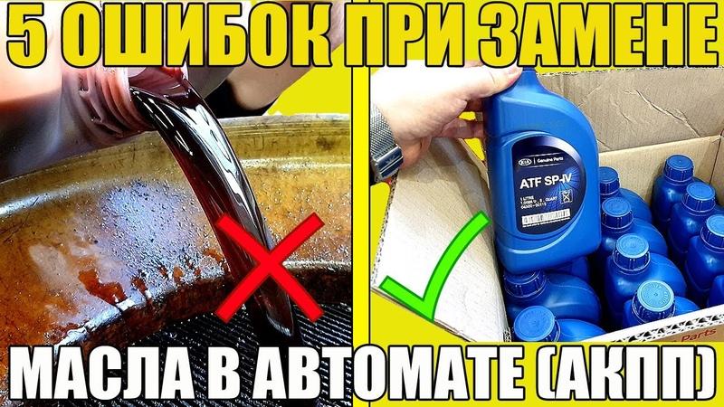 5 ошибок ПРИ ЗАМЕНЕ масла в АКПП автомате