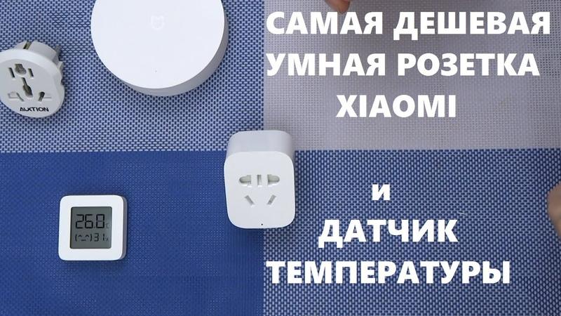 Умная розетка Xiaomi Mi Smart Plug Power и Temperature and Humidity Monitor 2 Mijia Bluetooth обзор