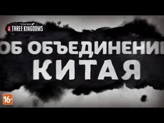 Total war: three kingdoms – релизный трейлер