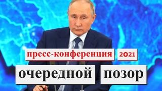 Пресс-конференция Путина 2021, очередной развод граждан России