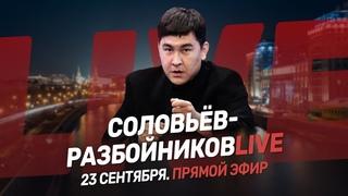 Соловьёв-Разбойников LIVE. 23 сентября 2020 года (Однажды в России)