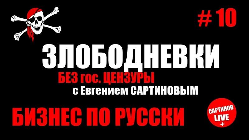 ЗЛОБОДНЕВКИ ВЫПУСК №10 БИЗНЕС ПО РУССКИ