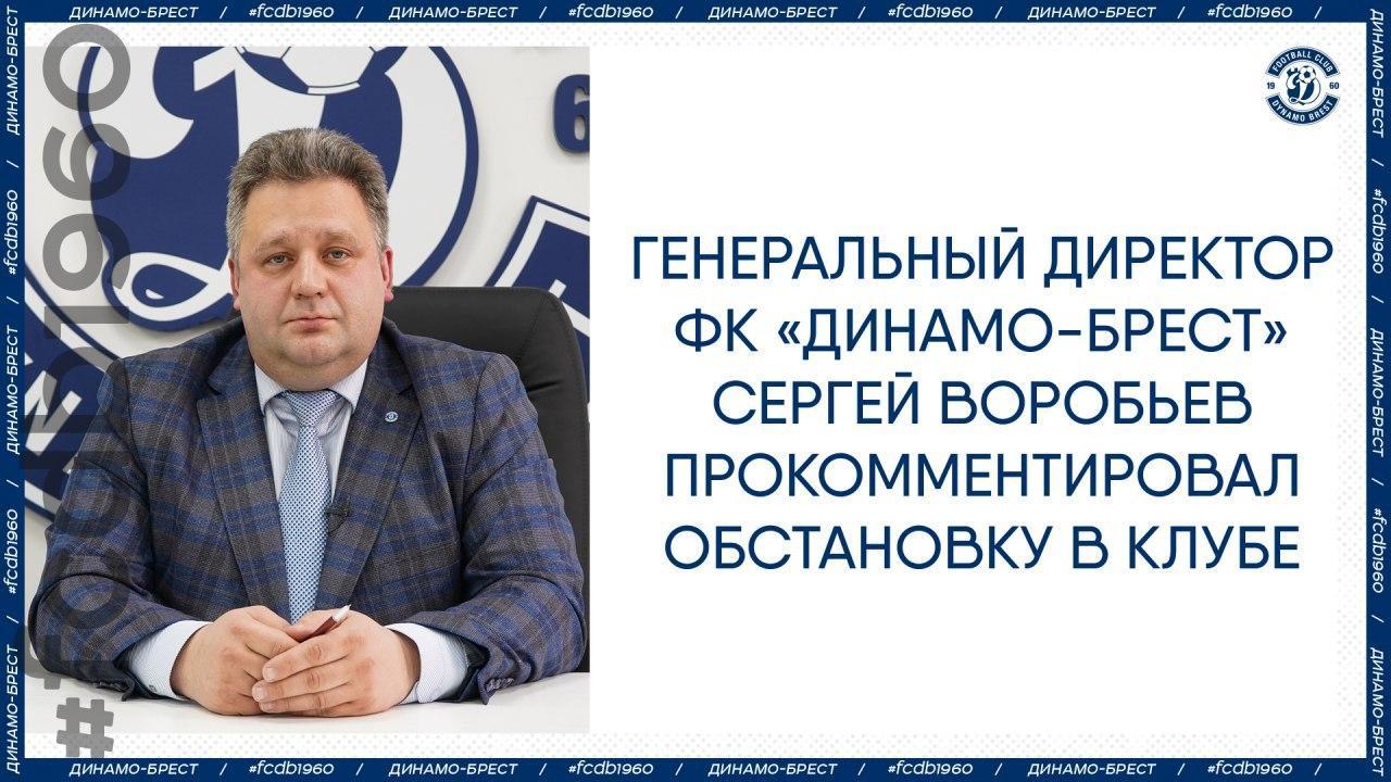 Генеральный директор ФК «Динамо-Брест» Сергей Воробьев: «В команде есть заболевшие»