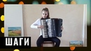 Рибак Аліна (акордеон, 5 к.) | В. Власов - Кроки / Шаги | ad_accordion2020