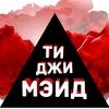 Тиджимэйд Студия Звукозаписи