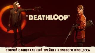 DEATHLOOP— второй официальный трейлер игрового процесса. «Двоих одним ударом»