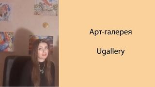 Арт-галерея Ugallery - место, где художники могут продавать свои картины. Обзор Poly