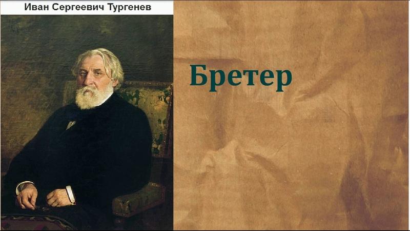 Иван Сергеевич Тургенев Бретер аудиокнига