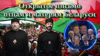 Открытое письмо отцам и матерям Беларуси католических священников R