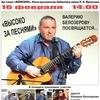Концерты памяти Валерия Белозёрова