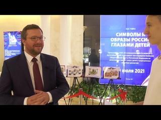 Значение проекта Символы и образы России глазами детей