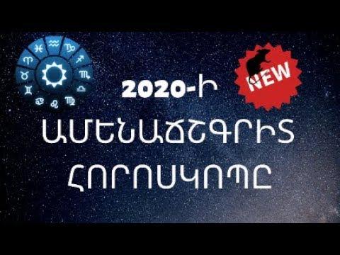 Ամենաճշգրիտ հորոսկոպը 2020-ի թվականի համար/ new / youtu