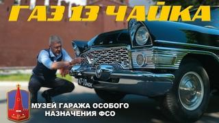ЧАЙКА НАД ВОЛГОЙ / ГАЗ-13 Чайка / Иван Зенкевич