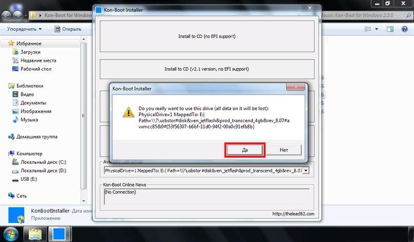Обход пароля Windows при помощи USB флешки с Kon-Boot, изображение №5